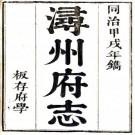 同治浔州府志(38卷)同治13年刻本.pdf下载