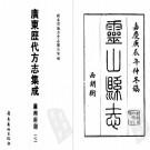 嘉庆灵山县志 民国钦县志.pdf下载