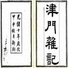 光绪津门杂记.pdf下载