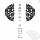 嘉庆雷州府志.pdf下载
