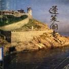 蓬莱阁志(1992版)PDF下载