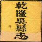 乾隆吴县志(112卷附首1卷)乾隆十年刻本 姜顺姣 叶长扬修 施谦纂