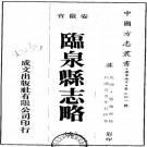 民国临泉县志略(全)PDF下载