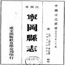 民国宁冈县志.pdf下载