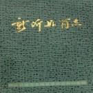 新沂县简志(1987版)PDF下载