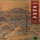 道光贵阳府志校注版(上下册)PDF下载