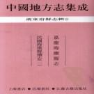 嘉庆海康县志 民国海康县续志.pdf下载