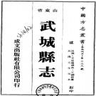 民国武城县志.pdf下载