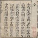 乾隆南宁府志(全56卷)PDF下载