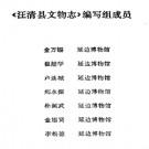 汪清县文物志pdf下载