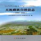 天祝藏族自治县志 1989-2005(2007版)PDF下载