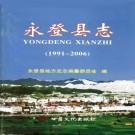 永登县志 1991-2006(2011版)PDF下载