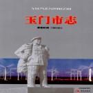 玉门市志 1988-2004(2011版)PDF下载