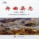 舟曲县志 1991-2006(2010版)PDF下载