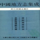 康熙钱塘县志 嘉庆钱塘县志补.pdf下载
