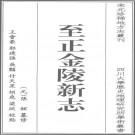 至正金陵新志(全三册)PDF下载