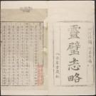 乾隆灵璧县志略4卷.pdf下载