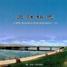 文殊镇志(2014版)PDF下载