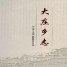 天水市大庄乡志(2016版)PDF下载