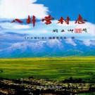 张掖市八卦营村志(2007版)PDF下载