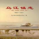 张掖市乌江镇志(2014版)PDF下载