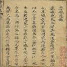 乾隆娄县志30卷.pdf下载