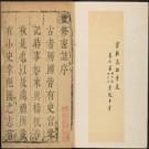 康熙密县志6卷.pdf下载