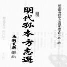 崇祯汤阴县志 崇祯礼泉县志.pdf下载