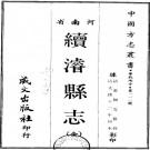 光绪续浚县志(全)PDF下载