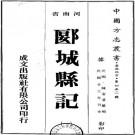 民国郾城县记.pdf下载