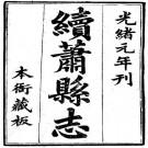 光绪萧县志(18卷)PDF下载