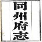 咸丰同州府志.pdf下载