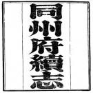 光绪同州府续志.pdf下载