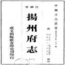 雍正扬州府志.pdf下载