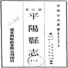 民国平阳县志(全98卷)PDF下载