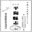 明隆庆平阳县志(8卷)PDF下载