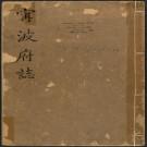雍正宁波府志36卷.pdf下载