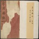 康熙宁陵县志12卷.pdf下载