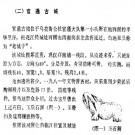 永吉县文物志pdf下载