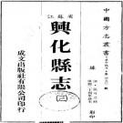 康熙兴化县志14卷.pdf下载