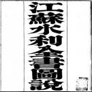 道光江苏水利全书图说 道光东南水利略.pdf下载