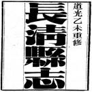 道光长清县志16卷.pdf下载