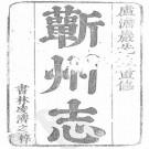康熙蕲州志12卷.pdf下载