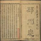 嘉庆邳州志(18卷)PDF下载