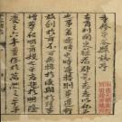 乾隆平谷县志(3卷)PDF下载