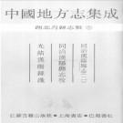 同治汉阳县志 同治汉阳县志校 光绪汉阳县识.pdf下载