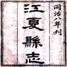 同治江夏县志13卷.pdf下载