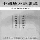 康熙静海县志 民国静海县志.pdf下载