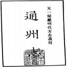 万历通州志8卷.pdf下载