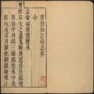 康熙松江府志(54卷附图 康熙2年刻本)PDF下载